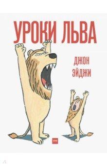 Книга Уроки льва. Эйджи Джон