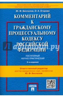 Комментарий к Гражданскому процессуальному кодексу Российской Федерации (постатейный, научно-практ.)