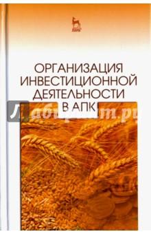 Организация инвестиционной деятельности в АПК. Учебное пособие звонова е ред организация деятельности центрального банка учебник