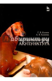 Ветеринарная акупунктура. Учебное пособие чартер для всех