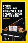 Русская фортепианная соната 1920-х годов в художественном контексте эпохи. Учебное пособие