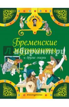 Бременские музыканты и другие сказки