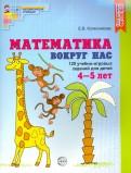 Математика вокруг нас. 120 игровых заданий для детей 4-5 лет. Рабочая тетрадь. ФГОС ДО
