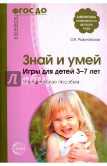 В книге предлагаются тематические игры, предназначенные для работы с детьми 3-7 лет, для развития внимания и наблюдательности, памяти, точности движений рук, координации, глазомера; игры-подражания и игры-распознавания, подвижные игры. Даны краткие методические указания по их проведению. В эти игры можно играть как дома, так и на отдыхе с родителями и друзьями. Книга предназначена воспитателям, гувернерам, а также родителям.