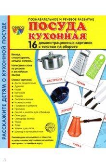 Демонстрационные картинки Посуда кухонная (16 картинок, 173х220 мм) посуда кухонная