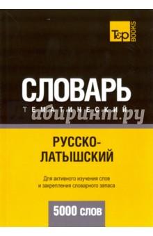 Русско-латышский тематический словарь. 5000 слов все для дома
