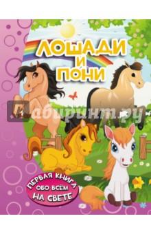 Купить Лошади и пони, АСТ, Знакомство с миром вокруг нас
