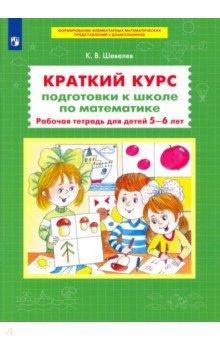 Краткий курс подготовки к школе по математике. Рабочая тетрадь для детей 5-6 лет. ФГОС ДО
