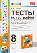 География. 8 класс. Тесты к учебнику В.Б. Пятунина, Е.А. Таможенной. ФГОС