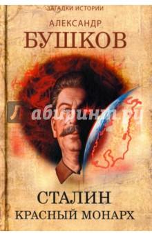 Сталин. Красный монарх. Хроники великого  ужасного времени плакаты сталина в москве