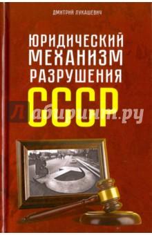 Юридический механизм разрушения СССР автолегенды ссср в кременчуге