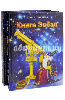Книга Звезд. В 2-х частях