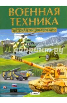 Военная техника. Детская энциклопедия