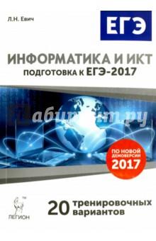 Информатика и ИКТ. Подготовка к ЕГЭ-2017. 20 тренировоч.вариантов