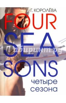 Четыре сезона