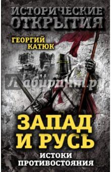 Запад и Русь: истоки противостояния принуждение к любв��