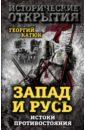 Катюк Георгий Петрович Запад и Русь: истоки противостояния катюк г запад и русь истоки противостояния