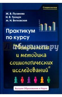 """Практикум по курсу """"Методология и методика социологических исследований"""""""