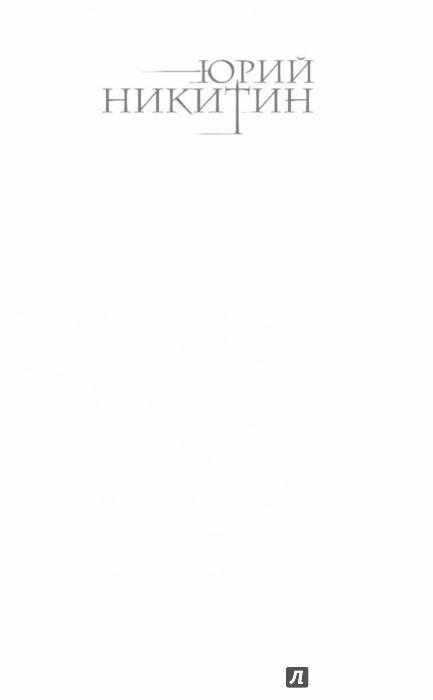 Иллюстрация 1 из 39 для Контролер. Книга 2. Скелет в шкафу - Юрий Никитин   Лабиринт - книги. Источник: Лабиринт