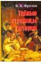 Тайные страницы истории, Фролов Виктор Алексеевич
