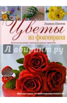 Цветы из фоамирана. Изготовление интерьерных цветов