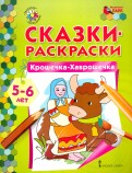 Крошечка-Хаврошечка. 5-6 лет