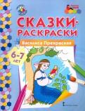 Василиса Прекрасная. 6-7 лет