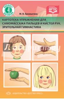Картотека упражнений для самомассажа пальцев и кистей рук. Зрительная гимнастика. ФГОС