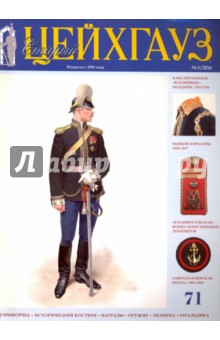 Старый Цейхгауз № 71 (3/2016) Униформа. Награды цена