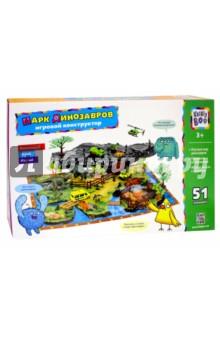 Игровой конструктор Парк динозавров (64885)