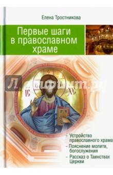 Первые шаги в Православном Храме (двенадцать совместных путешествий)