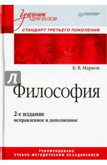 Философия. Учебник для вузов. Стандарт третьего поколения е а гусева в е леонов философия и история науки учебник