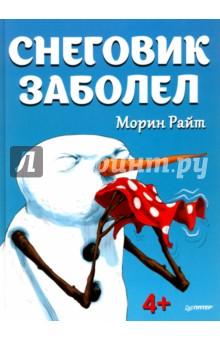 Райт Морин » Снеговик заболел