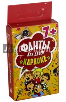 Фанты для детей Караоке диски для караоке в санкт петербуге