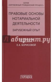 Правовые основы нотариальной деятельности. Зарубежный опыт соевый изолят в украине