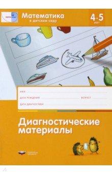 Математика в детском саду. Диагностические материалы для детей от 4 до 5 лет математика я считаю до пяти рабочая тетрадь для детей 4 5 лет фгос до
