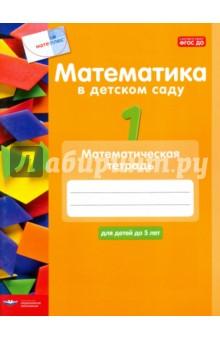 Математика в детском саду. Математическая тетрадь для детей до 5 лет тематические недели в детском саду картотека воспитател 40 карточек фгос до