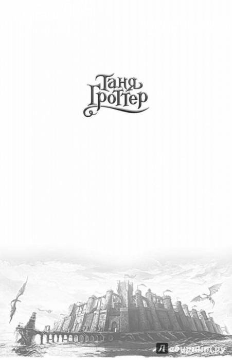 Иллюстрация 1 из 48 для Таня Гроттер и птица титанов - Дмитрий Емец | Лабиринт - книги. Источник: Лабиринт