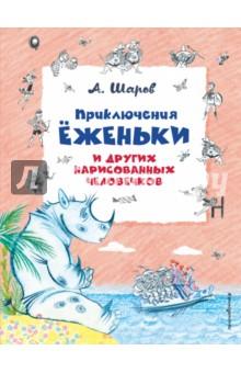 Приключения Ёженьки и других нарисованных человечков книги эксмо сыны анархии братва