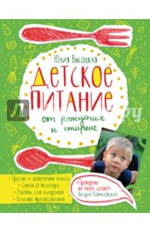 Детское питание от рождения и старше высоцкая юлия александровна запиши а то забудешь книга для записи семейных рецептов