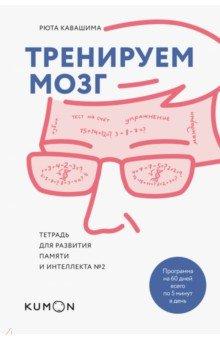 Тренируем мозг. Тетрадь для развития памяти и интеллекта № 2