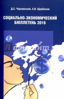 Социально экономический бюллетень 2016