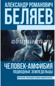 Человек-амфибия. Подводные земледельцы