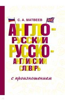 матвеев сергей александрович английский язык для начинающих Англо-русский русско-английский словарь с произношением