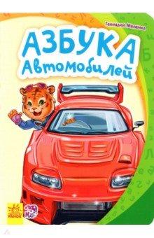 Азбука автомобилей благинина елена александровна азбука в стихах