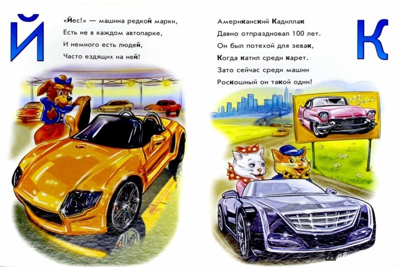 стихи на автомобильную тематику