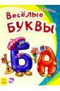 Курмашев Р. Ф. Весёлые буквы