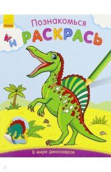 Купить В мире динозавров, Ранок, Раскраски