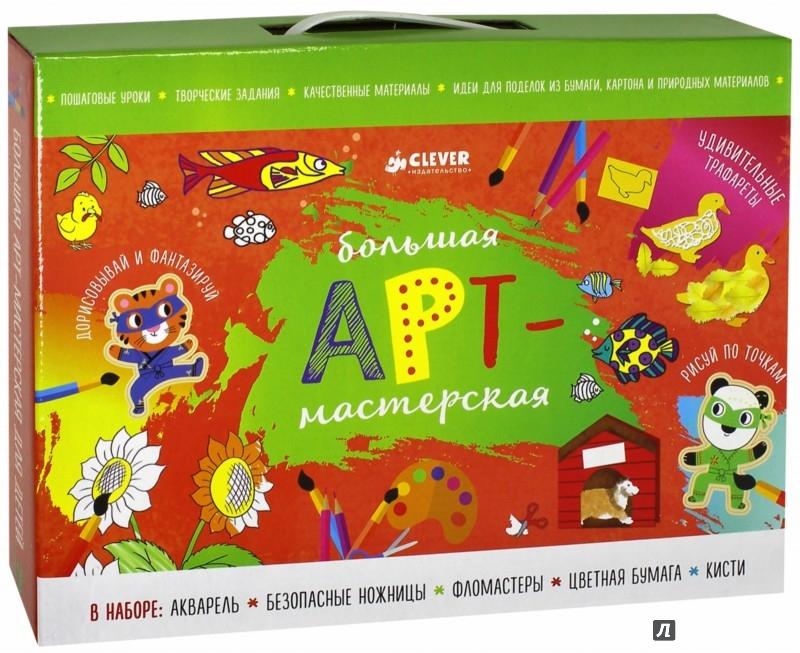 Иллюстрация 1 из 2 для Большая арт-мастерская. Комплект из 4-х книг и материалов для творчества | Лабиринт - книги. Источник: Лабиринт