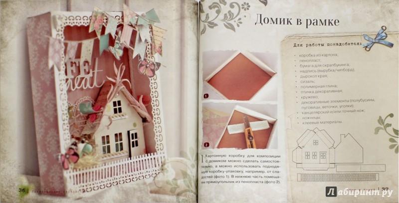 Иллюстрация 1 из 20 для Удивительные скрапдомики - Алена Рябцова   Лабиринт - книги. Источник: Лабиринт
